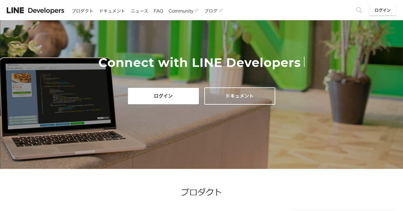 LINE Developersへログイン