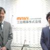 三谷商事社AIチャットボット導入インタビュー