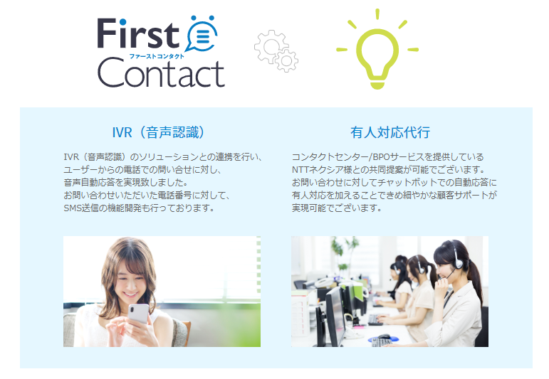 FirstContact新プラン
