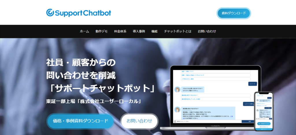 SupportChatbot